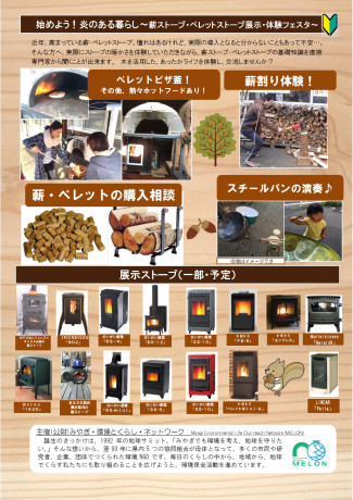 薪・ペレットストーブ展示会チラシ(改3)_ページ_2