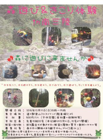 森遊びチラシ(28.12.11)